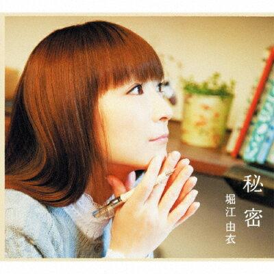 秘密(初回限定盤B)/CD/KICS-91738