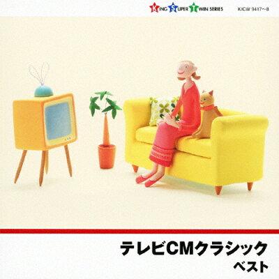 テレビCMクラシック/CD/KICW-9417