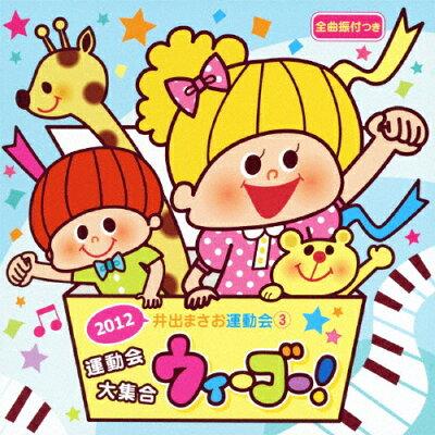 2012 井出まさお運動会3 運動会大集合ウィーゴー!/CD/KICG-8301