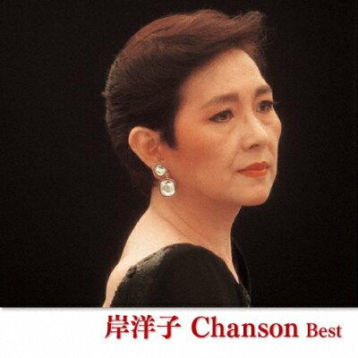 岸洋子 シャンソン ベスト キング・ベスト・セレクト・ライブラリー2013/CD/KICW-5458