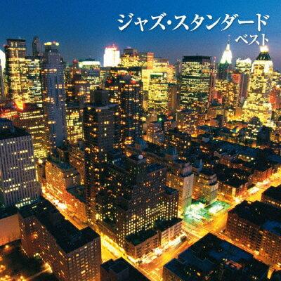 ジャズ・スタンダード ベスト キング・ベスト・セレクト・ライブラリー2013/CD/KICW-5474