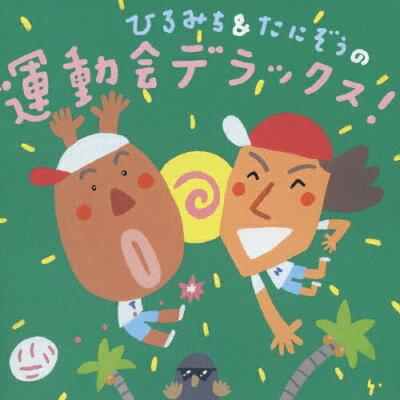 ひろみち&たにぞうの運動会デラックス!/CD/KICG-8307