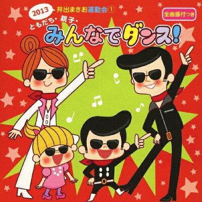 2013井出まさお 運動会ダンス1「ともだち・親子・みんなでダンス!」/CD/KICG-8312