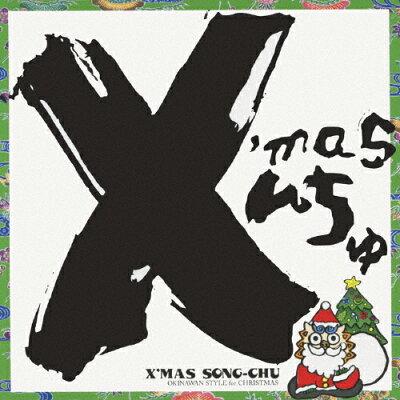 クリスマスんちゅ/CD/KICS-1976