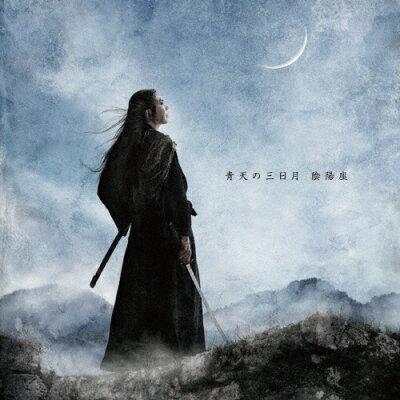 青天の三日月/CDシングル(12cm)/KICM-1509
