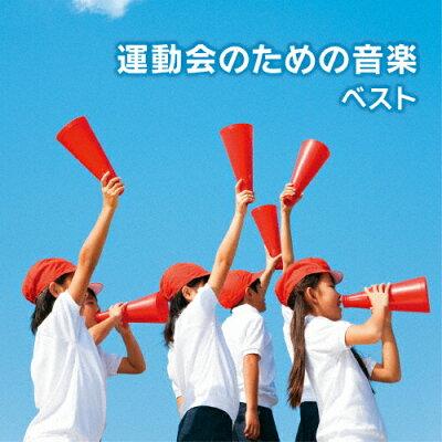 運動会のための音楽 ベスト キング・ベスト・セレクト・ライブラリー2015/CD/KICW-5669