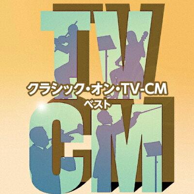 クラシック・オン・TV-CM/CD/KICW-5765