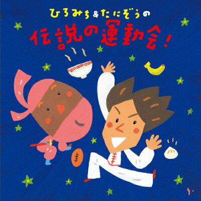 ひろみち&たにぞうの 伝説の運動会!/CD/KICG-8355