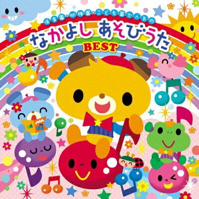 ~歌いだし順ですぐに見つかる!~保育園・幼稚園・こども園で人気の なかよし あそびうた ベスト/CD/KICG-8363
