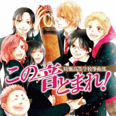 この音とまれ!~時瀬高等学校箏曲部~/CD/KICC-1349