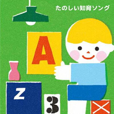 たのしい知育ソング~九九・すうじ・えいご・いろんなおぼえうたがいっぱい!【3才から】/CD/KICG-527
