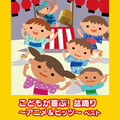 こどもが喜ぶ!盆踊り~アニメ&ヒッツ~ ベスト/CD/KICW-5982