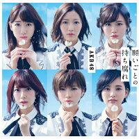 願いごとの持ち腐れ(初回限定盤/Type C)/CDシングル(12cm)/KIZM-90489
