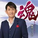 魂(こころ)昭和の歌人たちを追いかけて…/CD/KICX-1036