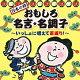 <日本の粋>おもしろ名言・名調子~いっしょに唱えて若返り!~/CD/KICG-553