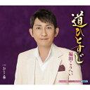道ひとすじ/CDシングル(12cm)/KICM-30818