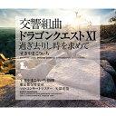 交響組曲「ドラゴンクエストXI」過ぎ去りし時を求めて すぎやまこういち 東京都交響楽団/CD/KICC-6365