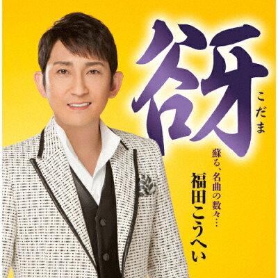 谺~こだま~/CD/KICX-1043