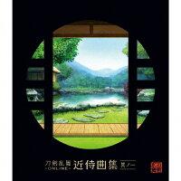 刀剣乱舞-ONLINE-近侍曲集 其ノ一/CD/KICA-2524