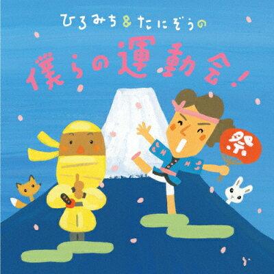 ひろみち&たにぞうの 僕らの運動会!/CD/KICG-8390