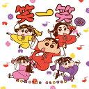 笑一笑 ~シャオイーシャオ!【しんちゃん盤(CD Only)】/CDシングル(12cm)/KICM-1842