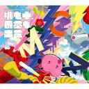 MOMOIRO CLOVER Z BEST ALBUM「桃も十、番茶も出花」<初回限定 -スターターパック->/CD/KICS-93703