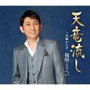 天竜流し/CDシングル(12cm)/KICM-30856