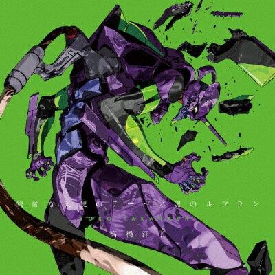 残酷な天使のテーゼ/魂のルフラン/CDシングル(12cm)/KICM-3340