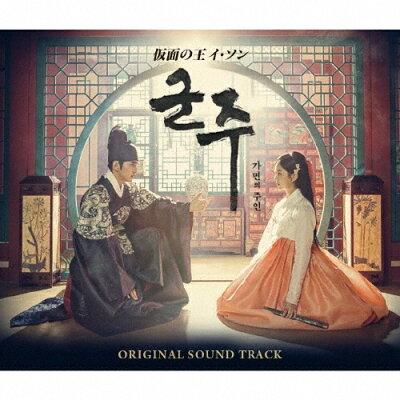 仮面の王 イ・ソン オリジナルサウンドトラック/CD/KIZC-456