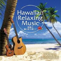 ハワイアン・リラクシング・ミュージック~楽園の風と波を感じて~/CD/KICS-3730