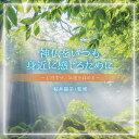 神仏をいつも身近に感じるために~心澄ませ、気運を高める~/CD/KICS-3747