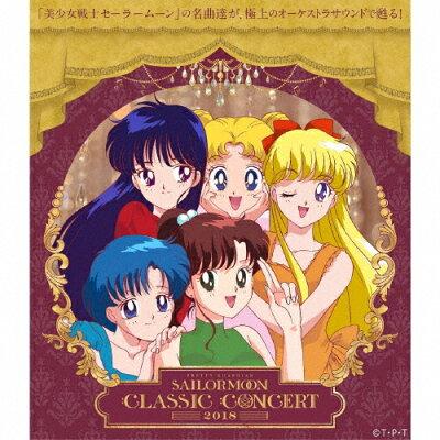 美少女戦士セーラームーン Classic Concert ALBUM 2018/CD/KICA-3276