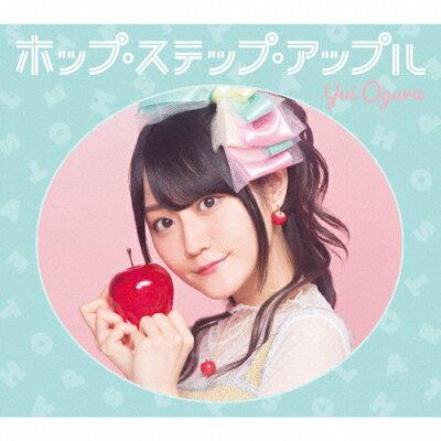 ホップ・ステップ・アップル〈CD+BD盤〉/CD/KIZC-504