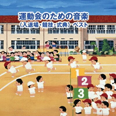 運動会のための音楽〈入退場・競技・式典〉ベスト/CD/KICW-6293