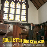 「SUGITETSU UNO SCHERZO」 ~15th anniversary Premium Album with 東京フィルハーモニー交響楽団~【初回限定盤】/CD/KICC-91484