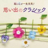 脳と心が一生元気! なごみのクラシック/CD/KICC-1488