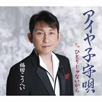アイヤ子守唄/CDシングル(12cm)/KICM-30951