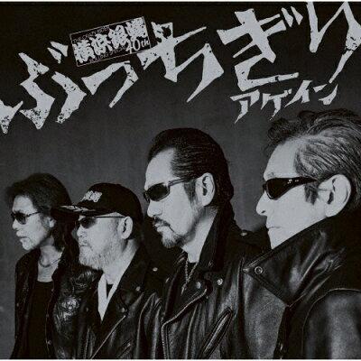 ぶっちぎりアゲイン〈夜露死苦盤〉/CD/KICS-3887