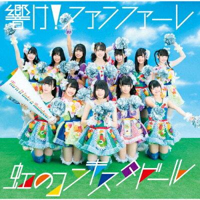響け!ファンファーレ/CDシングル(12cm)/KIZM-643
