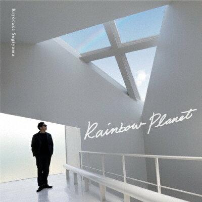 Rainbow Planet【初回限定盤】/CD/KICS-93897