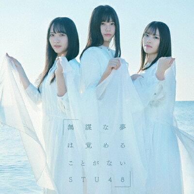 無謀な夢は覚めることがない(Type A)/CDシングル(12cm)/KIZM-653