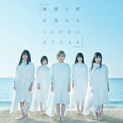 無謀な夢は覚めることがない(Type B)/CDシングル(12cm)/KIZM-655