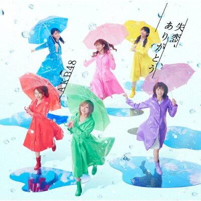 失恋、ありがとう<Type B>/CDシングル(12cm)/KIZM-661