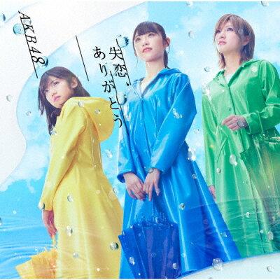 失恋、ありがとう<Type A>(初回限定盤)/CDシングル(12cm)/KIZM-90659