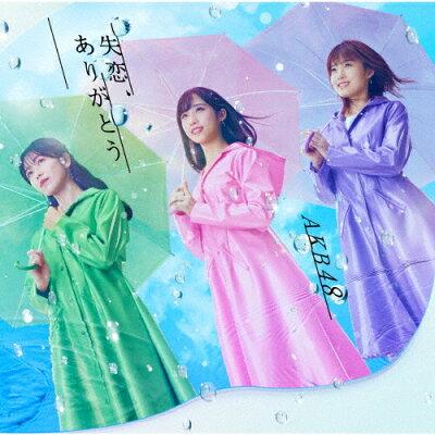 失恋、ありがとう<Type B>(初回限定盤)/CDシングル(12cm)/KIZM-90661