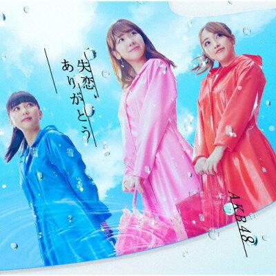 失恋、ありがとう<Type C>(初回限定盤)/CDシングル(12cm)/KIZM-90663