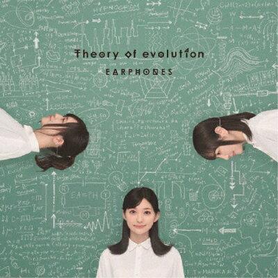 Theory of evolution/CD/KICS-3923