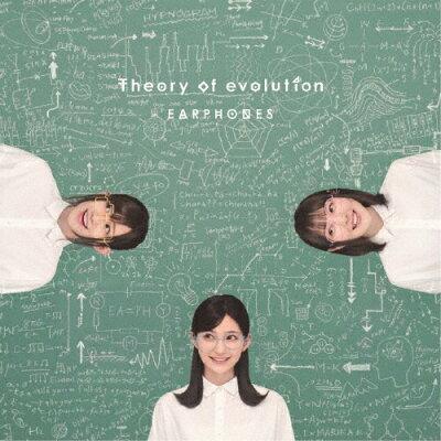 Theory of evolution【初回限定 進化の過程盤】/CD/KICS-93923