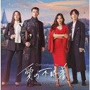 愛の不時着 オリジナル・サウンドトラック/CD/KICS-3928
