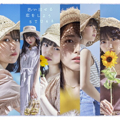 思い出せる恋をしよう(Type A)/CDシングル(12cm)/KIZM-667